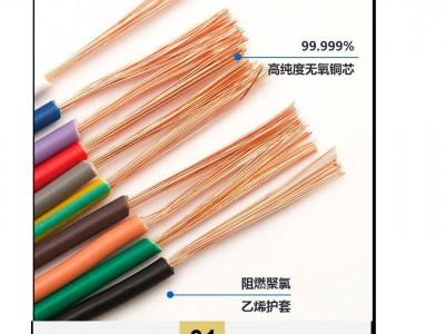 单芯线多股铜芯软电线